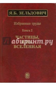 Избранные труды. В 2-х книгах. Книга 2. Частицы, ядра, Вселенная фаворит в 2 книгах книга 2 его таврида