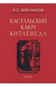 Сочинения в 7-ми томах. Том 1. Империя Цин и Русское государство в XVII веке. Вдохновение