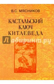 Сочинения в 7-ми томах. Том 3. Договорными статьями утвердили. Россия и Китай. 400 лет