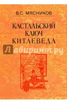 Кастальский ключ китаеведа. Сочинения в 7-ми томах. Том 7. Китайская рапсодия