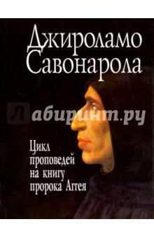 Проповеди на книгу пророка Аггея книгу хадж пророка альбани