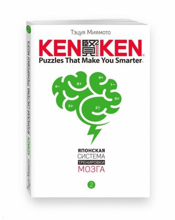 Иллюстрация 1 из 26 для KenKen. Японская система тренировки мозга. Книга 2 - Тэцуя Миямото   Лабиринт - книги. Источник: Лабиринт