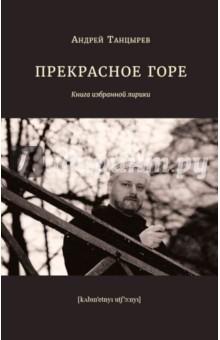 Танцырев Андрей » Прекрасное горе. Книга избранной лирики