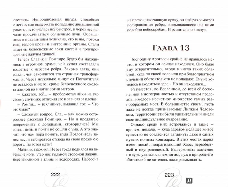 Иллюстрация 1 из 11 для По следам корркобана - Андрей Фролов | Лабиринт - книги. Источник: Лабиринт