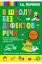 В школу без дефектов речи, Ткаченко Татьяна Александровна