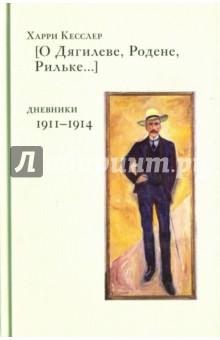 О Дягилеве, Родене, Рильке. Дневники 1911-1914
