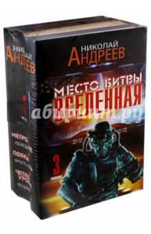 Место битвы - Вселенная. 3 книги в комплекте книги издательство аст большая книга исцеления 4 книги и 1 dvd комплекте