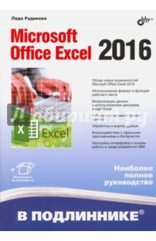 Microsoft Office Excel 2016 финансовое моделирование с использованием excel