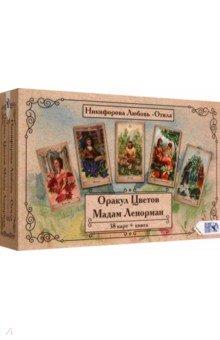 Оракул Цветов Мадам Ленорман (книга + 38 карт) ленорман м l oracle de lenormand оракул ленорман 36 карт книга
