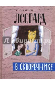 Купить Леопард в скворечнике, Издательство Детская литература, Сказки отечественных писателей