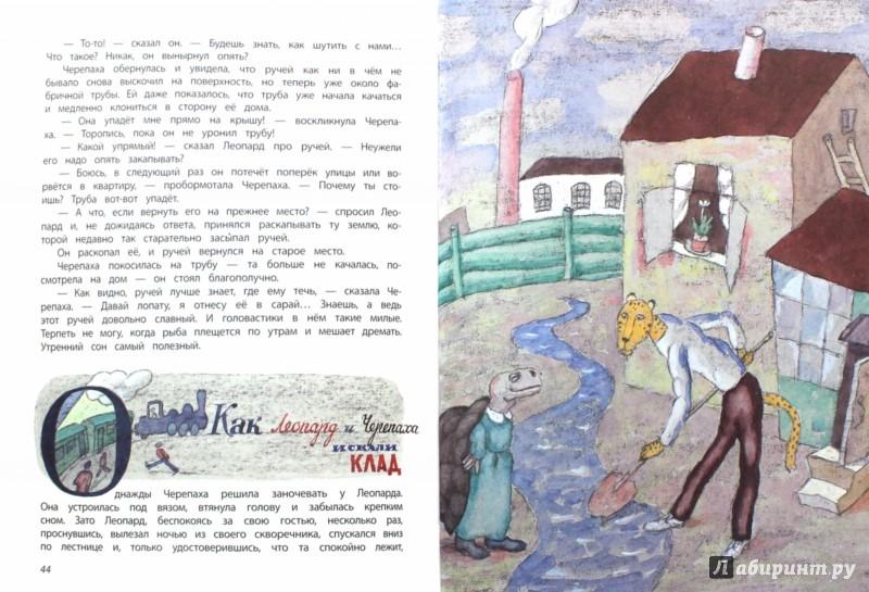 Иллюстрация 1 из 33 для Леопард в скворечнике - Святослав Сахарнов   Лабиринт - книги. Источник: Лабиринт