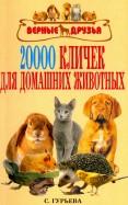 20 000 кличек для домашних животных