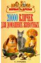 20000 кличек для домашних животных, Гурьева Светлана Юрьевна