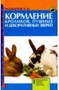 Кормление кроликов, пушных и декоративных зверей, Рахманов Александр Иванович