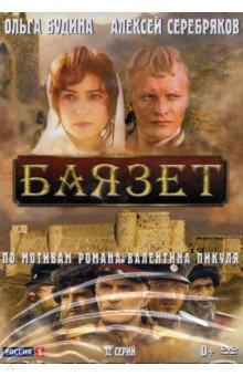 Баязет. 12 серий (DVD) блокада 2 dvd
