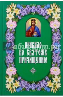 Правило ко Святому Причащению даръ проза