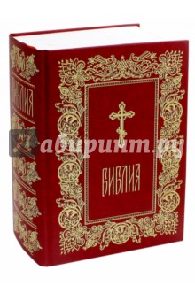 Библия. Книги Священного Писания Ветхого и Нового Завета с параллельными местами и приложениями nozuru