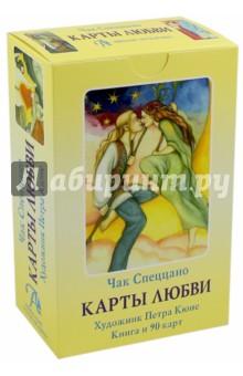 Набор Карты любви (90 карт, книга) мигель серрано книга магической любви