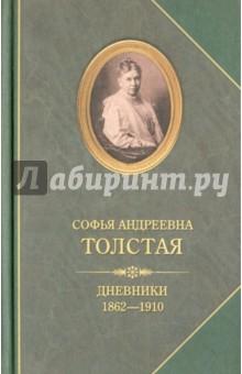 Дневники. 1862-1910