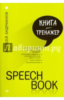 Speechbook юлия высоцкая вкусные заметки книга для записи рецептов