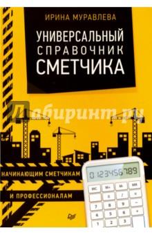 Универсальный справочник сметчика особенности определения сметной стоимости капитального и текущего ремонта зданий и сооружений