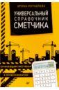 Универсальный справочник сметчика, Муравлева Ирина