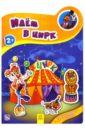Идём в цирк, Авторская группа МАГ
