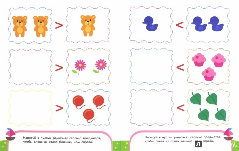Иллюстрация 1 из 8 для Считаем и сравниваем. Математика. 4-5 лет   Лабиринт - книги. Источник: Лабиринт