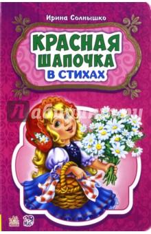 Красная шапочка книги издательство аст чудесные сказки в стихах