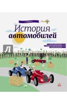 История автомобилей. Энциклопедия литературная москва 100 лет назад