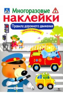 Правила дорожного движения fenix правила поведения на улице