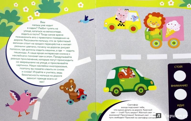 Иллюстрация 1 из 8 для Правила дорожного движения - Л. Маврина | Лабиринт - игрушки. Источник: Лабиринт