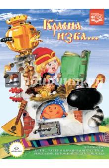 Красна изба. Знакомство детей с русским народным искусством, ремеслами, бытом в музее детского сада детство лидера