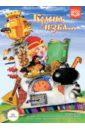 Красна изба... Знакомство детей с русским народным искусством, ремеслами, бытом в музее детского сад, Тихонова М. В.,Смирнова Н. С.