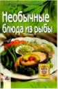 Необычные блюда из рыбы: более 300 оригинальных рецептов алешина светлана необычные блюда из микроволновой печи более 300 оригинальных рецептов