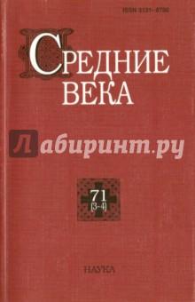 Средние века. Выпуск 71 (3-4) купить биоптрон в великом новгороде
