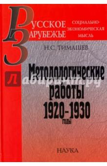 Методологические работы. 1920-1930 годы москва в фотографиях 1920 1930 е годы