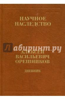 Дневник 1915-1933. В 2-х книгах. Книга 1. 1915-1924 в м орешников