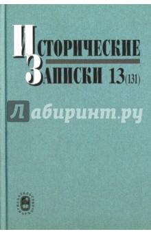 Исторические записки. Выпуск 13 (131)