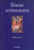 Проблемы источниковедения. Выпуск 2 (13)