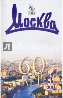 Журнал Москва № 03. 2017