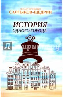 История одного города история одного города cdmp3