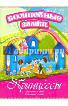 Принцессы. Волшебные замки barneybuddy barneybuddy игрушки для ванны стикеры замок принцессы