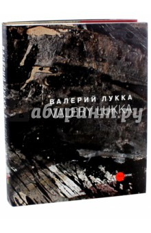 Валерий Лукка валерий витальевич маскарадов не унывай
