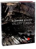 Валерий Лукка