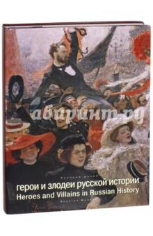 Купить Герои И Злодеи Русской Истории В Искусстве Xviii-Xx Веков ( Cd)