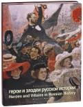 Герои и злодеи русской истории в искусстве XVIII-XX веков (+CD)