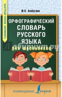 Орфографический словарь русского языка для школьников