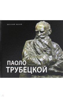 Паоло Трубецкой. К 150-летию со дня рождения