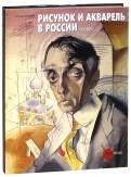 Рисунок и акварель в России. XX век